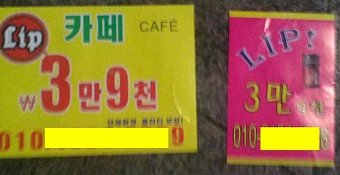 Korean lip cafe